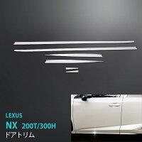 レクサスNX200T/300H2014~2018EXTERIORSUS304ステンレスドアトリムドアカバードアパーツ6PCS外装パーツau3536