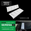 日産 セレナ C27 2016年6月〜 リアウィンドウピラーモール リ...