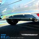 ホンダ フィット GR系 2020年2月〜 リアバンパープロテクター...