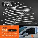 マツダ/MAZDA CX-3 2015年2月〜 ウィンドウトリム ウィンドー...