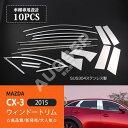 マツダ/MAZDA CX-3 2015年2月〜 ウィンドウトリム ウィンドウ...