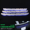 【SALE商品】 日産 キャラバン NV350 E26 前期 LEDバンパーグ...