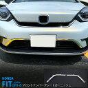 【SALE商品】 ホンダ フィット GR1〜GR8 2020年2月〜 フロン...