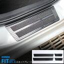 ホンダ フィット GR1〜GR8 2020年2月〜 サイドスカッフプレー...