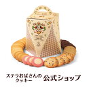 ボリュームのあるパッケージに30枚のクッキーが個包装で入っているので、大勢で集まる際の贈り物に最適です。 ・内容:クッキー 30枚 (チョコレートチップ、ダブルチョコナッツ、オールドファッションシュガー 各5枚、キャラメルカスタード、紅茶、苺りんぐ(苺香料使用) 各4枚、ヨーグルト 3枚) ・手提げ袋1枚付き ・箱サイズ:W190×D190×H250mm ・賞味期限:発送日より45日以上ある商品をお届けします ・保存方法:高温多湿を避けて、常温で保存してください ※こちらの商品は商品の性質上大変割れやすい商品となっております。 予めご了承くださいますようお願いいたします。 ※配送先不在、道路状況によっては、ご希望の到着予定日に商品が届かない場合がございます。 予めご了承くださいますようお願い申し上げます。 ※包装・のし不可 ※クッキーのご指定はできません ※クッキーの種類は予告なく変更する場合もございます ■関連キーワード・ご利用シーン お返し お礼 謝礼 御礼 ご挨拶 御挨拶 お見舞い お見舞御礼 お餞別 記念日 記念品 引越 引越し 引っ越し 父の日 母の日 贈答品 おみやげ お土産 菓子折り 菓子 引出物 引き出物 結婚式 お祝い返し 法事 内祝い 出産内祝い 新築内祝い 入学内祝い 快気祝い 結納返し 香典返し 成人祝い 卒業祝い 結婚祝い 出産祝い 誕生祝い 初節句祝い 入学祝い 就職祝い 新築祝い 開店祝い 移転祝い 退職祝い 還暦祝い 古希祝い 喜寿祝い 米寿祝い 退院祝い 昇進祝い 栄転祝い 叙勲祝い 手土産 誕生日 バースデー 開店祝い 開業祝い 周年記念 菓子折り 挨拶回り 来客 ご来場プレゼント ご成約記念 表彰 友達 職場 取引先 お客様 人気 おすすめ 小分け袋 バレンタイン バレンタインデー ホワイトデー こどもの日 暑中見舞 お盆 帰省 残暑見舞い ブライダル ハロウィン お歳暮 クリスマス 寒中見舞い 洋菓子 敬老の日 粗品 御中元 引き菓子 手土産 お使い物 御祝 ゴルフコンペ ノベルティ 敬老祝い 景品 賞品 祝賀会 贈り物 おかし おやつ 餞別 コンペ景品 法要 二次会 披露宴 四十九日 金婚式 銀婚式 1周忌 入園 卒園 入学 卒業 長寿 御見舞 ステラズバーレル  当店の人気のクッキーを集めたギフトです。 ボリュームのあるパッケージに 30枚のクッキーが個包装で入っているので 大勢で集まる際の贈り物に最適です。 ◇クッキー 30枚入り チョコレートチップ:5枚 チョコレートチップがたっぷり入ったアメリカでポピュラーなクッキーです ダブルチョコナッツ:5枚 チョコレート生地にチョコレートチップとアーモンドダイスを入れたコク深いクッキーです オールドファッションシュガー:5枚 少し硬めに焼き上げた、サックリとした食感 バニラ風味がお口に広がります キャラメルカスタード:4枚 キャラメル味のカスタードプリンが軽くてサクッとしたクッキーになりました 紅茶:4枚 アールグレイの茶葉の香りが広がる紅茶のクッキ−です 苺りんぐ(苺香料使用):4枚 苺が入った甘酸っぱい生地でミルク生地を包んだクッキーです ヨーグルト:3枚 カリッとした食感 ヨーグルト風味の爽やかなクッキーです 配送先不在、道路状況によっては、ご希望の到着予定日に商品が届かない場合がございます。 予めご了承くださいますようお願い申し上げます。