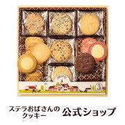 おばさん クッキー ステラズセレクト 手提げ袋 詰め合わせ プレゼント