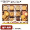 【ステラおばさんのクッキー】ステラズセレクト(L)/15定番