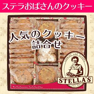 クッキー プレゼント お菓子 手焼きクッキー ホームメイド ステラ ステラおばさん お菓...