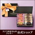 【ステラおばさんのクッキー】WEB限定プレミアムギフト(アソート)/16クッキーギフト詰め合わせプレゼント