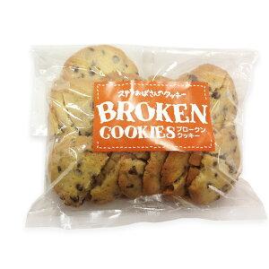【ステラおばさんのクッキー】ブロークンクッキー250g【チョコレートチップ】※お届け日指定不可、別注文の同梱不可 手提げ袋 SS 付き