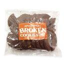 【訳あり】【割れクッキー】【ステラおばさんのクッキー】ブロークンクッキー250g【ダブルチョコナッツ】※お届け日指定不可、別注文の同梱不可 手提げ袋 SS 付き・・・