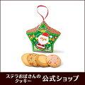ステラおばさんのクッキーオーナメントスター(サンタ)/18クリスマス手提げ袋SS付き小分けクリスマスプレゼントギフト贈り物結婚式誕生日プレゼントお菓子スイーツ洋菓子焼き菓子手土産お礼内祝いお歳暮御歳暮