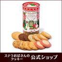 ステラおばさんのクッキー クッキー クリスマスカントリー/17クリスマス 手提げ袋付き 小分け 14枚入り