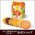【ステラおばさんのクッキー】【期間限定】フレッシュテントボックス/17フレッシュフルーツお菓子クッキーギフト詰め合わせプレゼントプチギフト