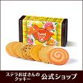 【ステラおばさんのクッキー】【期間限定】フレッシュフルーツミックス/17フレッシュフルーツお菓子クッキーギフト詰め合わせプレゼントプチギフト