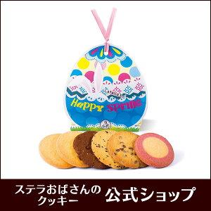 イースターエッグ【ステラおばさんのクッキー】