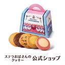 クッキー 詰め合わせ ギフト ステラおばさんのクッキー WEB限定 マイチョイス