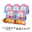 【ステラおばさんのクッキー】【WEB限定】マイチョイス5個セット 手提げ袋 SS 付き クッキー ギフト 詰め合わせ 父の日 プレゼント