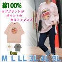 レディースファッション トップス カットソー(コットン) M〜 大きい...