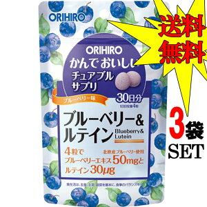 【★3袋セットで送料無料】オリヒロ かんでおいしいチュアブルサプリ ブルーベリー&ルテイン60g(120粒/1粒500m...