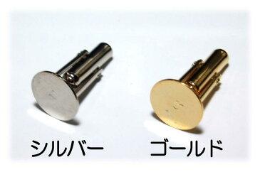 [EF018]カフスボタン 8mm貼付型 (2ケ入)[RPT]