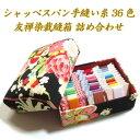 京都老舗みすや忠兵衛の裁縫箱にシャッペスパン手縫い糸を詰め合わせました。[VC001]【送料無料...