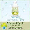 グリーンアクア500ml (原液)【正規代理店】除菌 消臭!除菌後は無害な水に戻ります
