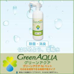 【正規代理店】グリーンアクアforペット除菌消臭!除菌後は無害な水に戻ります【そのまま使用できる希釈不要タイプ】