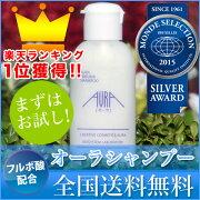 モンドセレクション ランキング シャンプー ミノキシジル クラッシィ シリコン アミノ酸