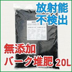 放射能不検出の無添加バーク堆肥20L