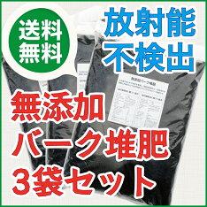 レビューで送料無料のバーク堆肥20L 3袋セット