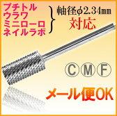 ビット【シルバー バレル カーバイド】Silver barrel carbide <ネイルマシン用/プチトル・ネイルラボ・ミニローロにも対応/コース/ミディアム/ファイン>