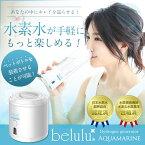 高濃度水素生成器 belulu Aquamarine 美ルル アクアマリン 水素 最大濃度14000ppb(1.4ppm) PEM式 電解法 安心 安全 日本製 送料無料