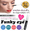 まつげエクステ コーティング【ファンキーアイ】 Funky eye <マツエク長持ち/マスカラ/保護剤> 2