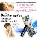 まつげエクステ コーティング【ファンキーアイ】 Funky eye <マツエク長持ち/マスカラ/保護剤> 3