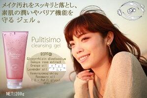 プリティシモジェル洗顔セット皮膚科洗顔送料込でこの価格☆彡しっとり美肌透明感