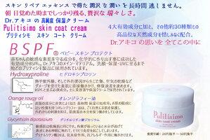 美容液プリティシモスキンリペアエッセンスミニスキンコートクリーム2個セット送料無料保湿乾燥肌プレミアムフライデー多い敏感肌透明感2017ランキングクーポンポイントオトナ女子