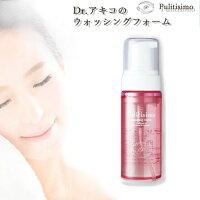 プリティシモウオッシングフォーム洗顔保湿ビタミンC