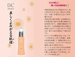 DCインパクト潤い敏感肌美容液透明感