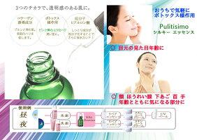 たるみ対策美容液プリティシモシルキーエッセンス年齢とともに気になる部分に