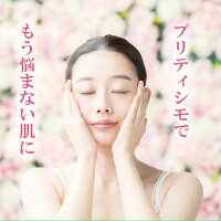 プリティシモクレンジングジェル潤い洗顔敏感肌しっとりやさしい