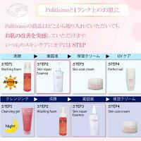 プリティシモスキンリペアエッセンス保湿乾燥敏感肌美容液