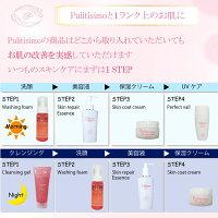 洗顔フォームプリティシモウオッシングフォーム洗顔保湿イザヨイバラビタミンC敏感肌透明感楽天コスメお供えクーポンポイント