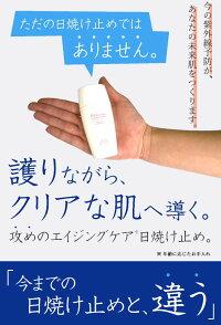 UVクリームプリティシモパーフェクトUVベール(SPA50,PA+++【ポスト投函送料無料】日焼けメイク下地敏感肌優しい透明感化粧下地ランキング2019クーポンポイント天然成分エイジングケア