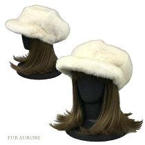 SAGAパールミンクキャスケットつば付き帽子通常サイズ日本製48031