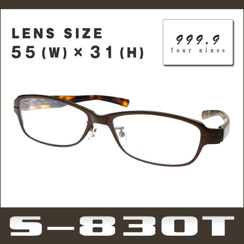 フォーナインズ メガネ 999.9 S-830T s-830t-8506:OBLIGE