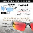 オークリー + ZERO 当店独自カスタム フラック 2.0 アジアンフィット サングラス ozcs-fj2-010 OAKLEY FLAK2.0 ジャパンフィット スポーツサングラス 3