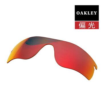 オークリー レーダーロックパス サングラス 交換レンズ 偏光 101-141-026 OAKLEY RADARLOCK PATH スポーツサングラス RUBY IRIDIUM POLARIZED