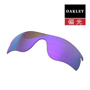 オークリー レーダーロックパス サングラス 交換レンズ 偏光 101-141-030 OAKLEY RADARLOCK PATH スポーツサングラス VIOLET IRIDIUM POLARIZED