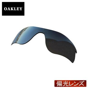 訳あり アウトレット オークリー レーダーロックパス サングラス 交換レンズ 偏光 o43-533 OAKLEY RADARLOCK PATH スポーツサングラス BLACK IRIDIUM POLARIZED